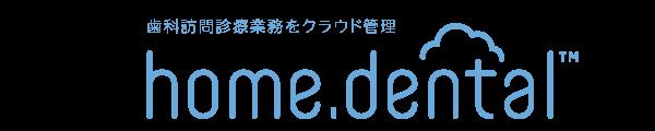 訪問歯科アプリの「home.dental™ ホームデンタル」 | アップクロース株式会社