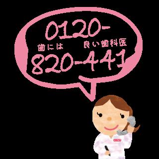 訪問歯科、口腔衛生マネジメントならフリーダイヤルの電話番号をご利用ください